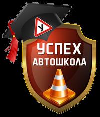 """Автошкола """"Успех"""""""